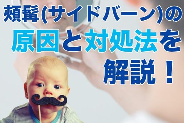 頬髭(サイドバーン)の原因と対処法!処理・脱毛方法を解説
