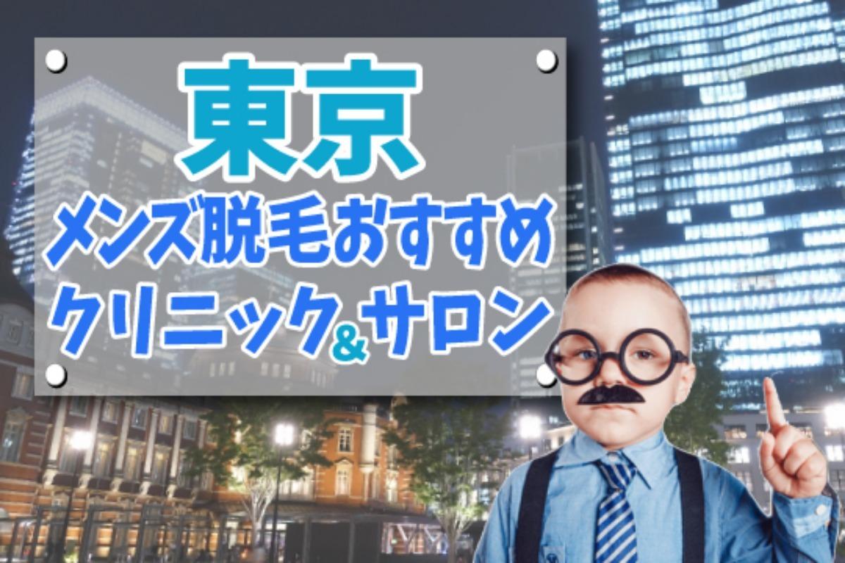 【メンズ脱毛】東京のクリニック・サロン29選【2019年最新】