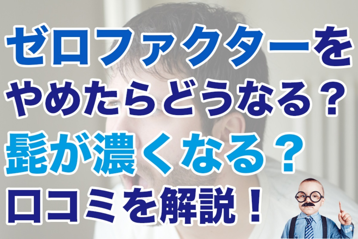 ファクター 評判 ゼロ リムーバー