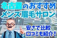名古屋のメンズ眉毛サロンおすすめ10選!安さで比較・口コミも紹介!