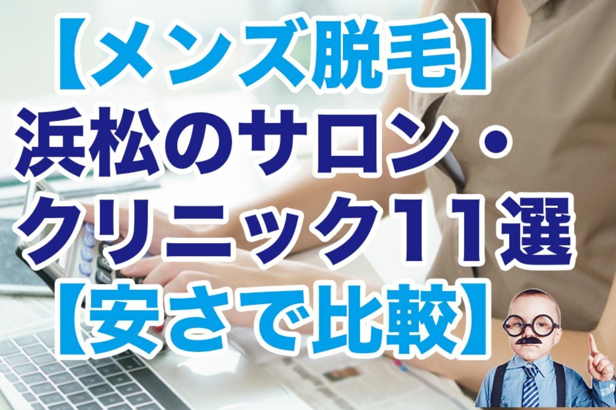 【メンズ脱毛】浜松のサロン・クリニック11選【安さで比較】