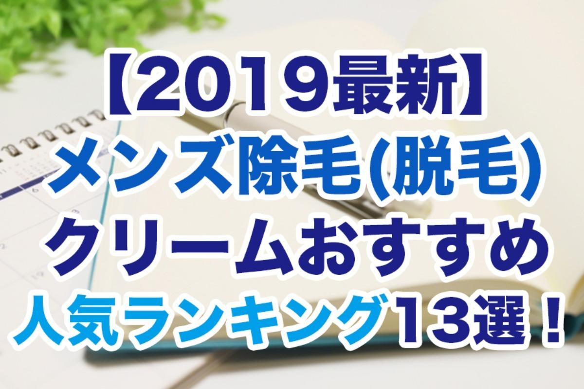 【2019最新】メンズ除毛(脱毛)クリームおすすめ人気ランキング13選!男性必見!