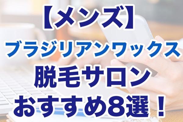【メンズ】ブラジリアンワックス脱毛サロンおすすめ8選!料金も調査!