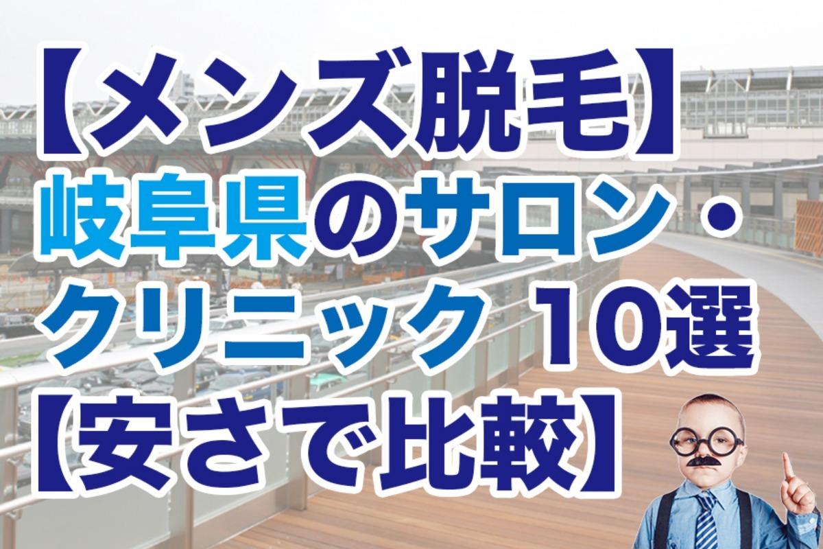 【メンズ脱毛】岐阜県のクリニック・サロン10選【安さで比較】