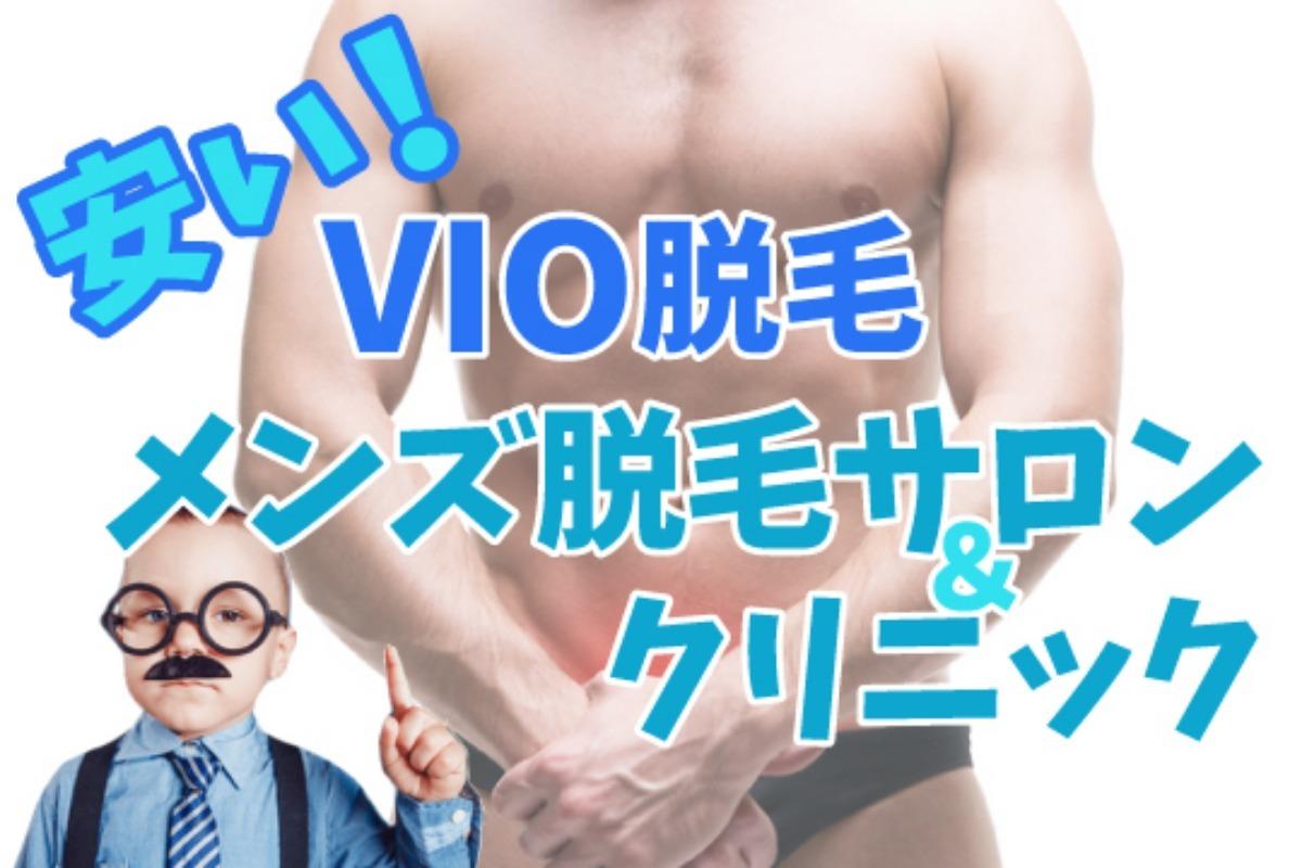 VIO脱毛が安いメンズ脱毛サロン・クリニック10選
