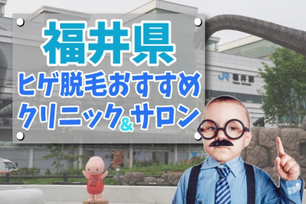 【髭脱毛】福井県のクリニック・サロン12選【安さで比較】