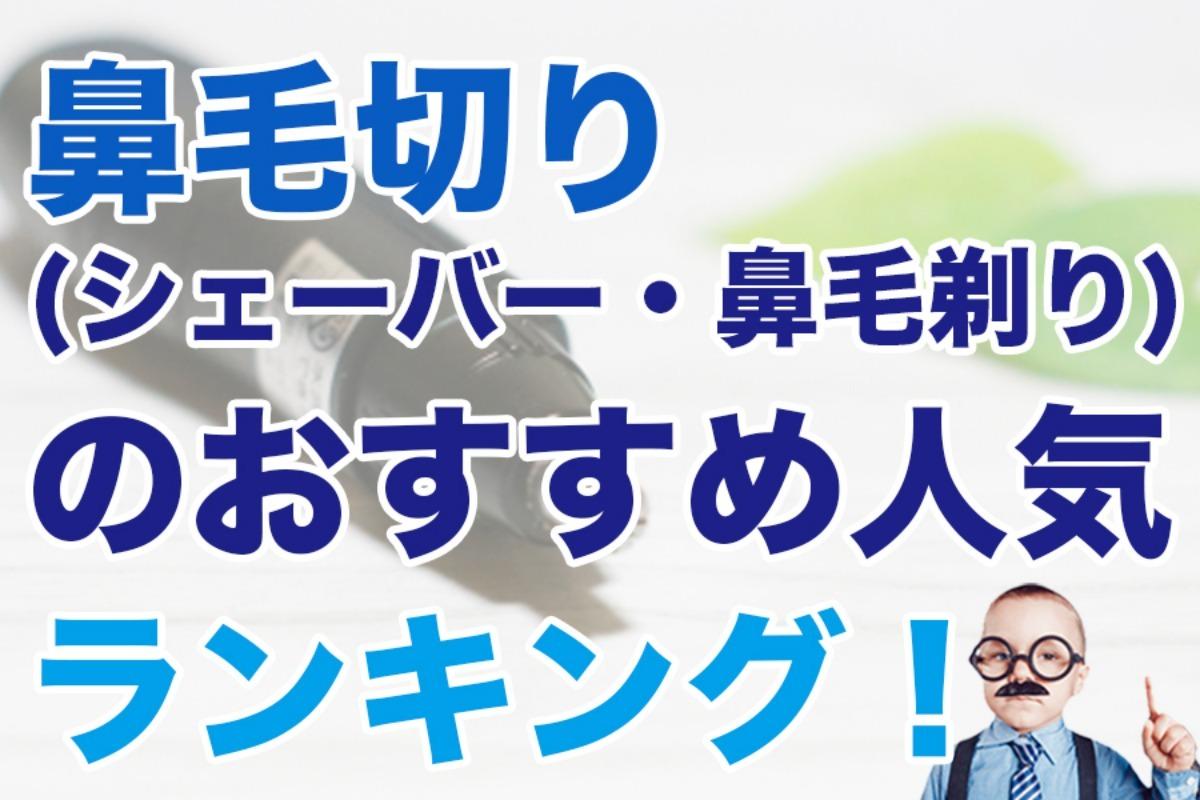 鼻毛切り(シェーバー・鼻毛剃り)のおすすめ人気ランキング11選!【2019年最新】