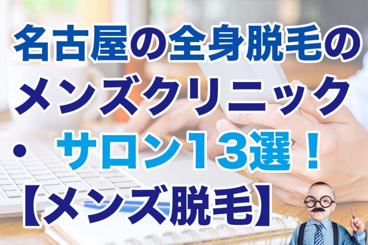 名古屋の全身脱毛のメンズクリニック・サロン13選!【メンズ脱毛】
