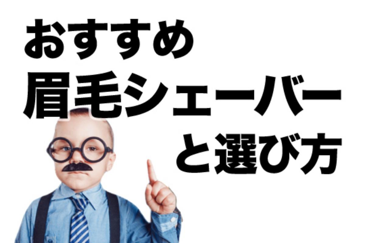 メンズ眉毛シェーバーおすすめ10選!選び方も解説