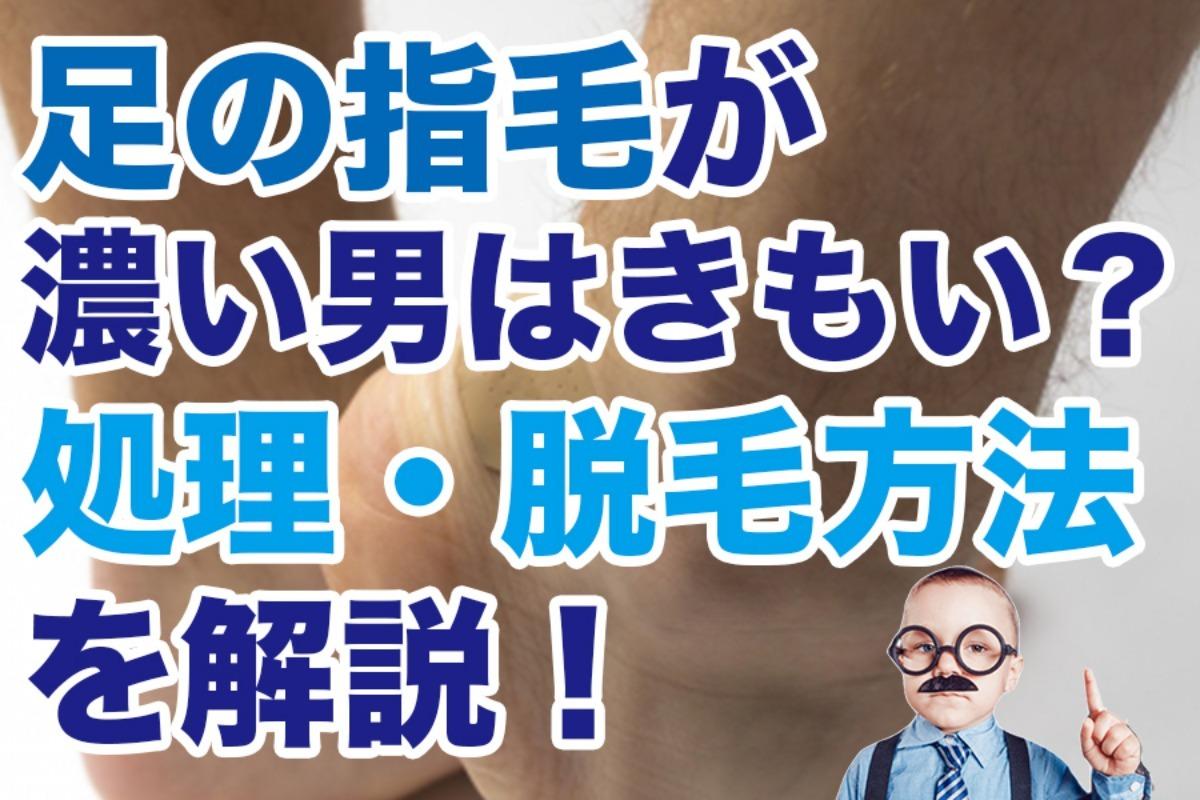 足の指毛が濃い男はきもい?足の指毛の処理・脱毛方法を解説!