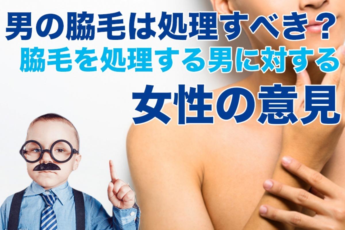 男の脇毛は処理すべき?脇毛を処理する男に対する女性の意見