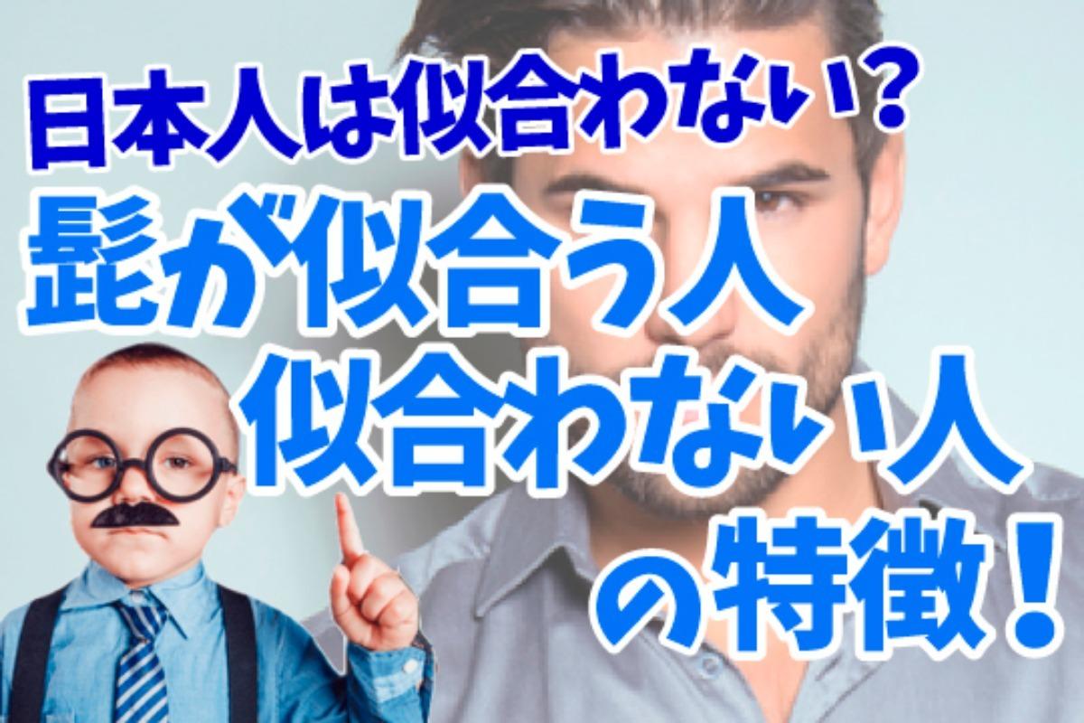 髭が似合う人・似合わない人の特徴!日本人は似合わない?
