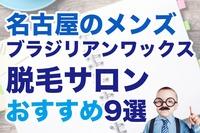名古屋のメンズブラジリアンワックス脱毛サロンおすすめ9選【2019年最新版】