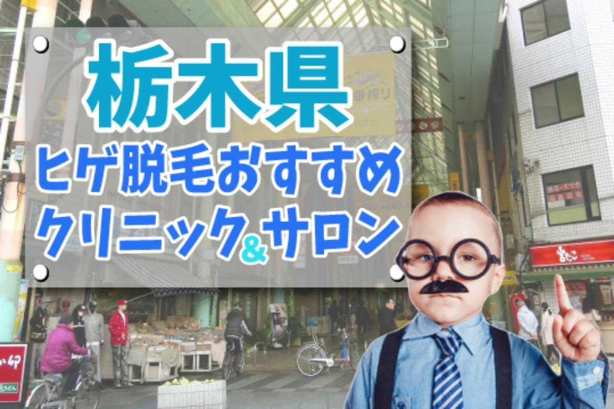 【髭脱毛】栃木県のクリニック・サロン16選【安さで比較】