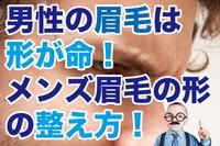 男性の眉毛は形が命!メンズ眉毛の形の整え方!