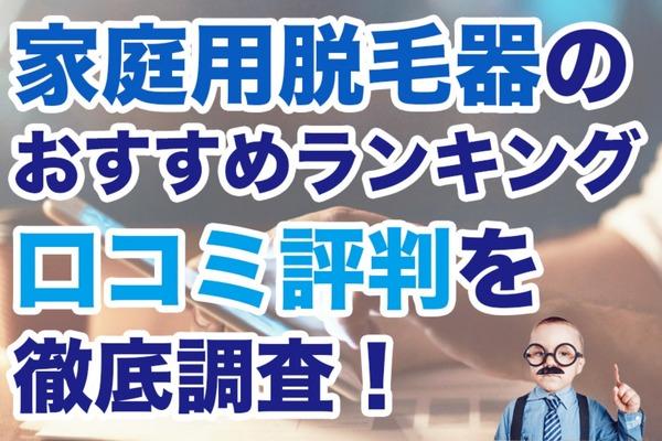 【2019年】家庭用脱毛器のおすすめランキング10選!口コミ評判を徹底調査!