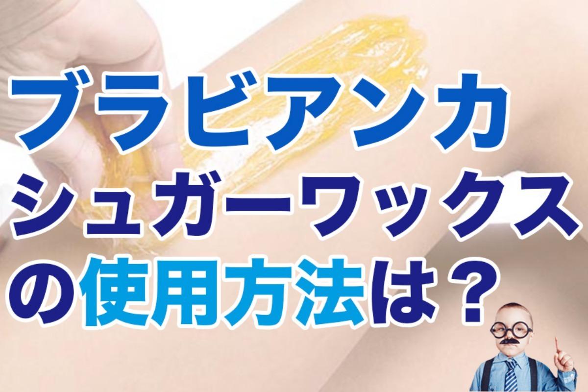 ブラビアンカシュガーワックスの使用方法は?脱毛効果や口コミを解説!