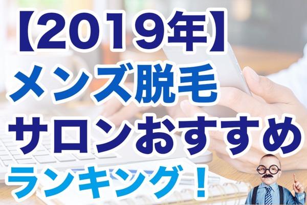 【2019年】メンズ脱毛サロンおすすめランキング11選!料金で比較!