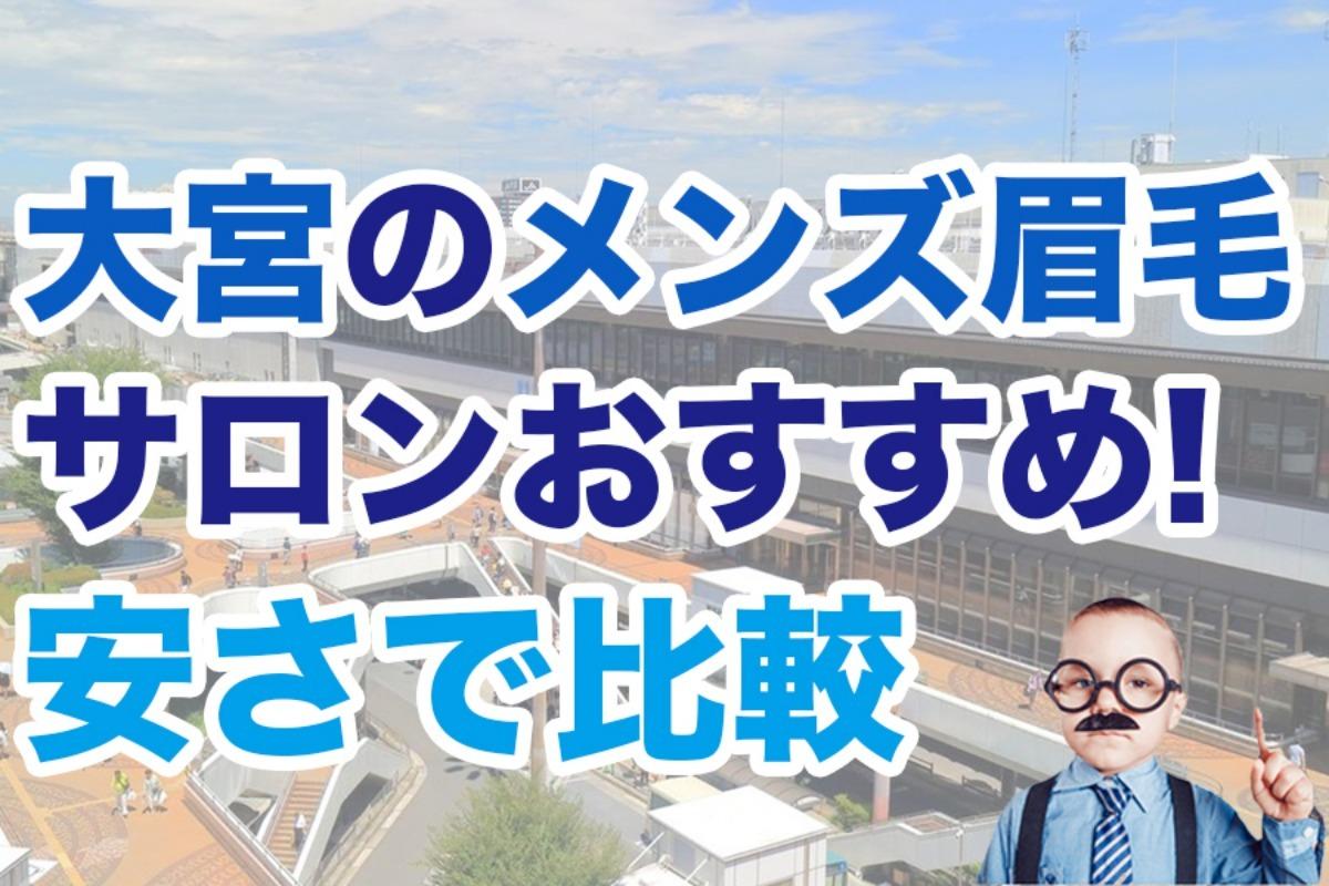 大宮のメンズ眉毛サロンおすすめ10選!安さで比較・口コミも紹介!