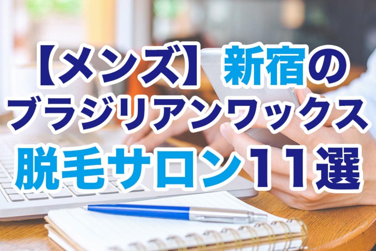 【メンズ】新宿のブラジリアンワックス脱毛サロン11選【2019年最新版】