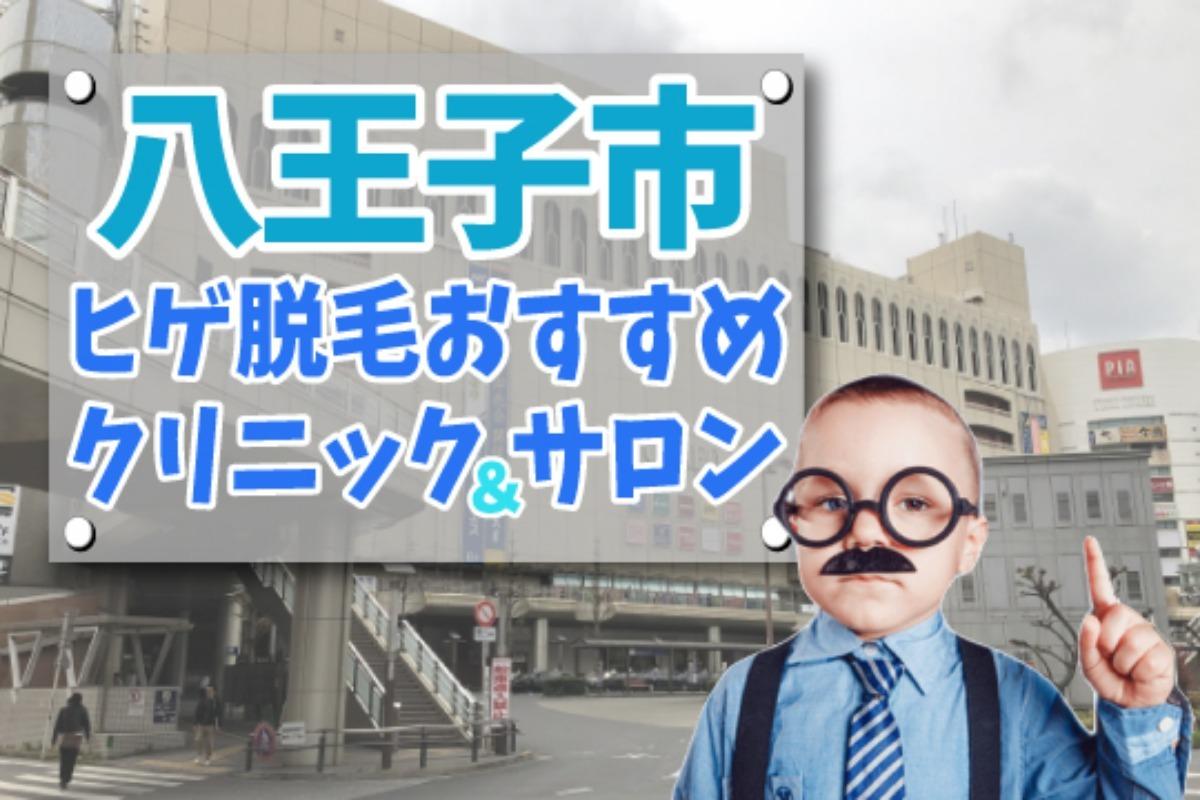 【ヒゲ脱毛】八王子市のクリニック・サロン6選【安さで比較】