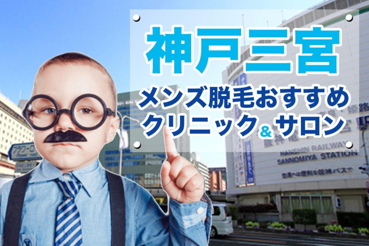 【メンズ脱毛】神戸三宮のクリニック・サロン21選【安さで比較】