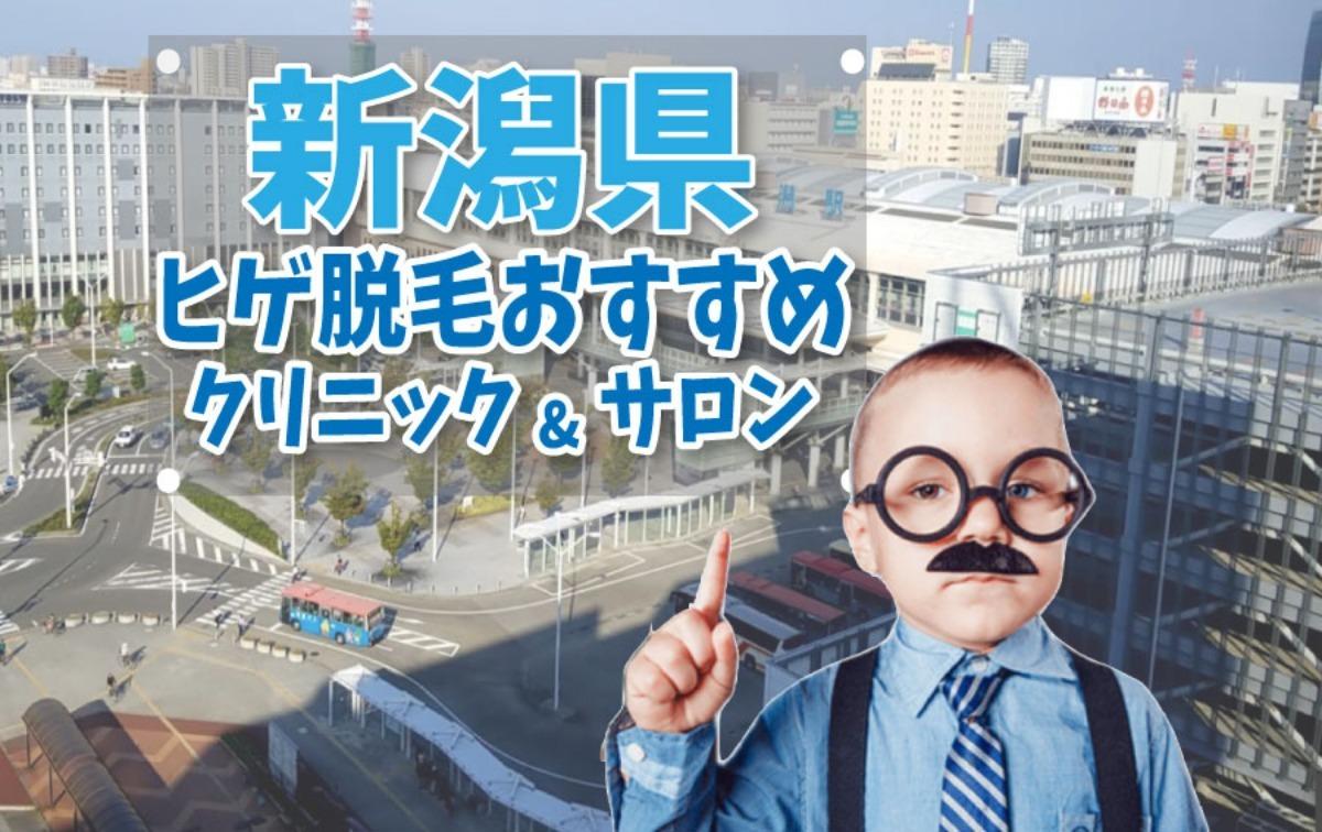 【髭脱毛】新潟県のクリニック・サロン8選【安さで比較】