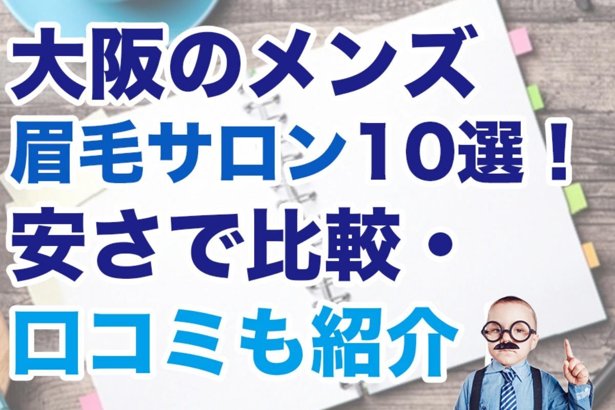 大阪のメンズ眉毛サロン10選!安さで比較・口コミも紹介!