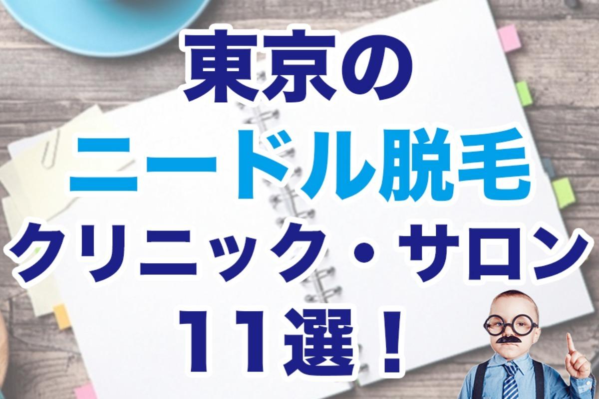 【メンズ】東京のニードル脱毛(針・美容電気)クリニック・サロン11選!