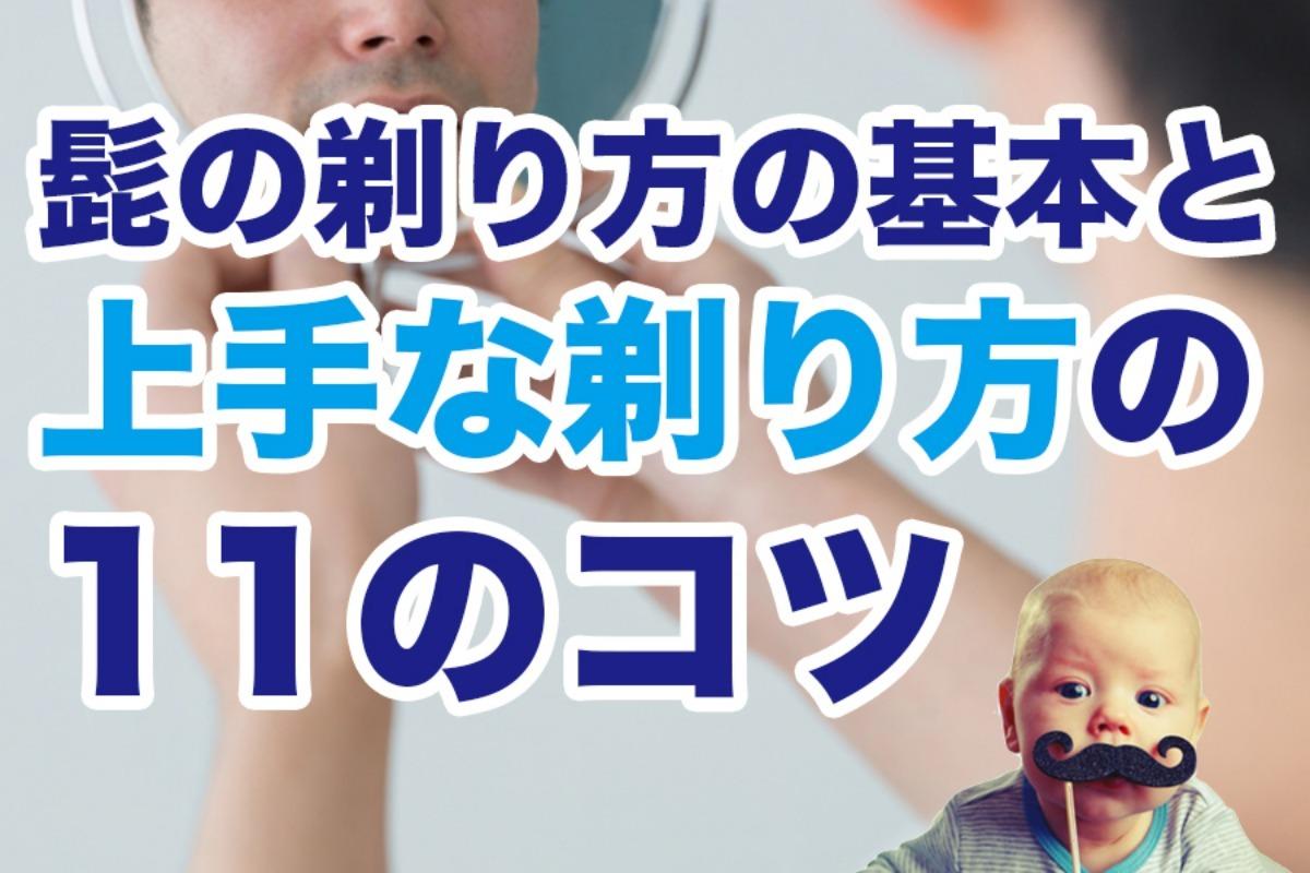 髭の剃り方の基本と上手な剃り方の11のコツ【メンズ】