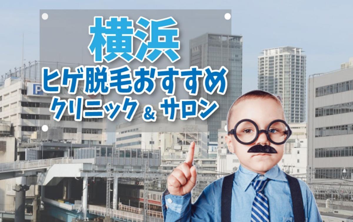 【ヒゲ脱毛】横浜のクリニック7選【安さで比較】