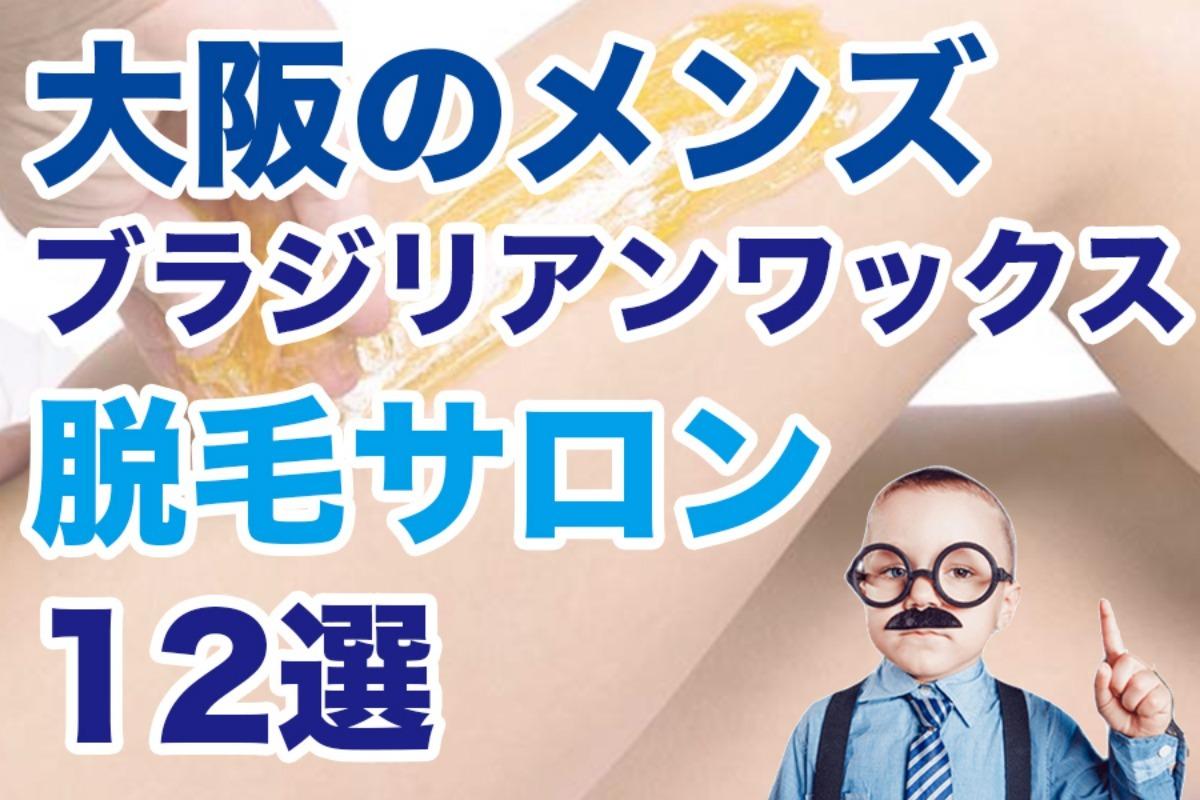 大阪のメンズブラジリアンワックス脱毛サロン12選【男性対応】