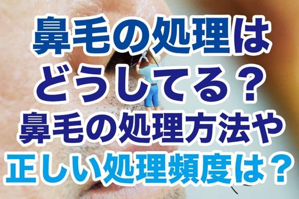 鼻毛の処理はどうしてる?鼻毛の処理方法や正しい処理頻度を徹底解説
