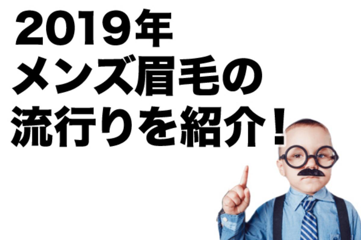 2019年メンズ眉毛の流行り7選!今どきトレンド眉を抑えてモテ眉に!