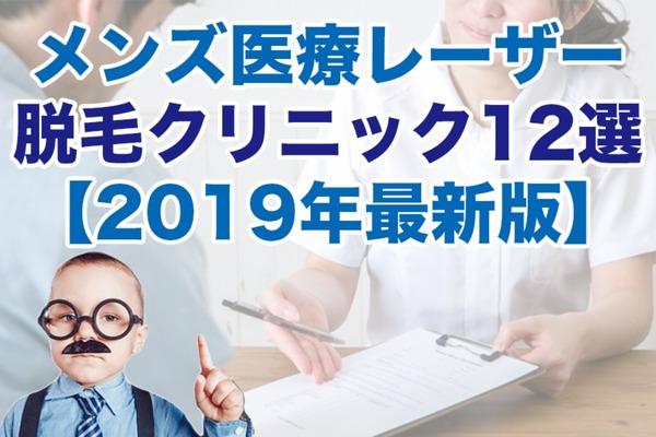 メンズ医療レーザー脱毛クリニック12選【2019年最新版】
