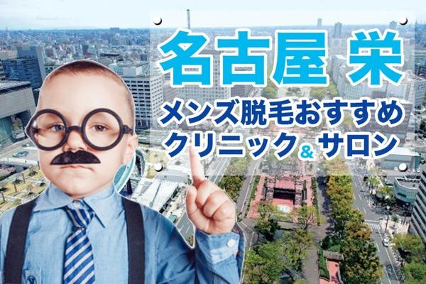 【メンズ脱毛】名古屋栄のクリニック・サロン17選【安さで比較】