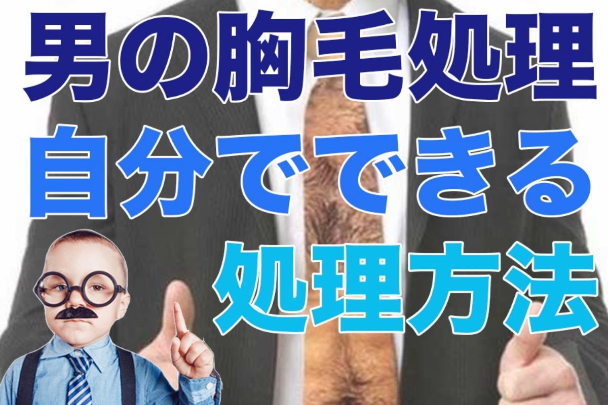 男の胸毛処理ってどうやるの?自分でできる5つの処理方法
