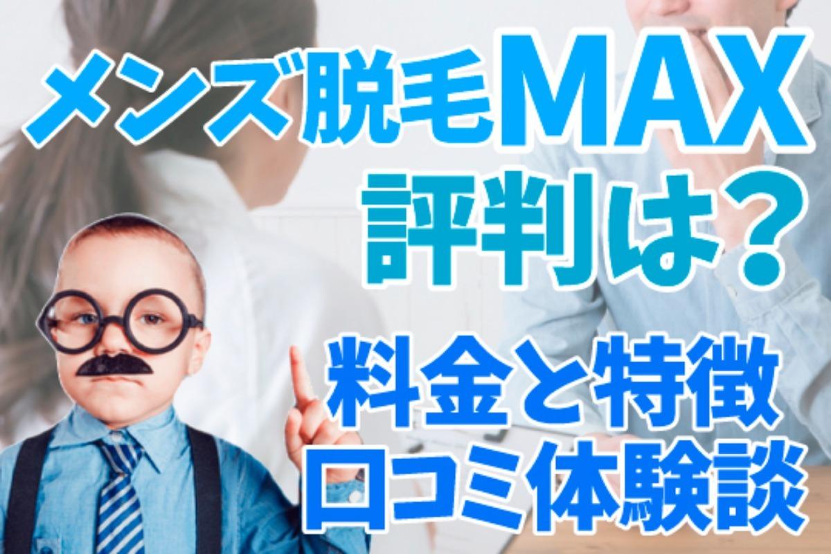 メンズ脱毛MAXの評判は?口コミ体験談から料金・特徴まで徹底解説