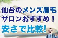 仙台のメンズ眉毛サロンおすすめ10選!安さで比較・口コミも紹介!