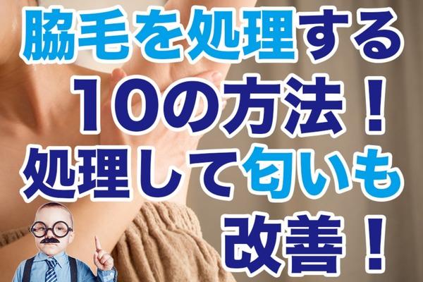 脇毛を処理する10の方法!正しく脇毛処理して匂いも改善!