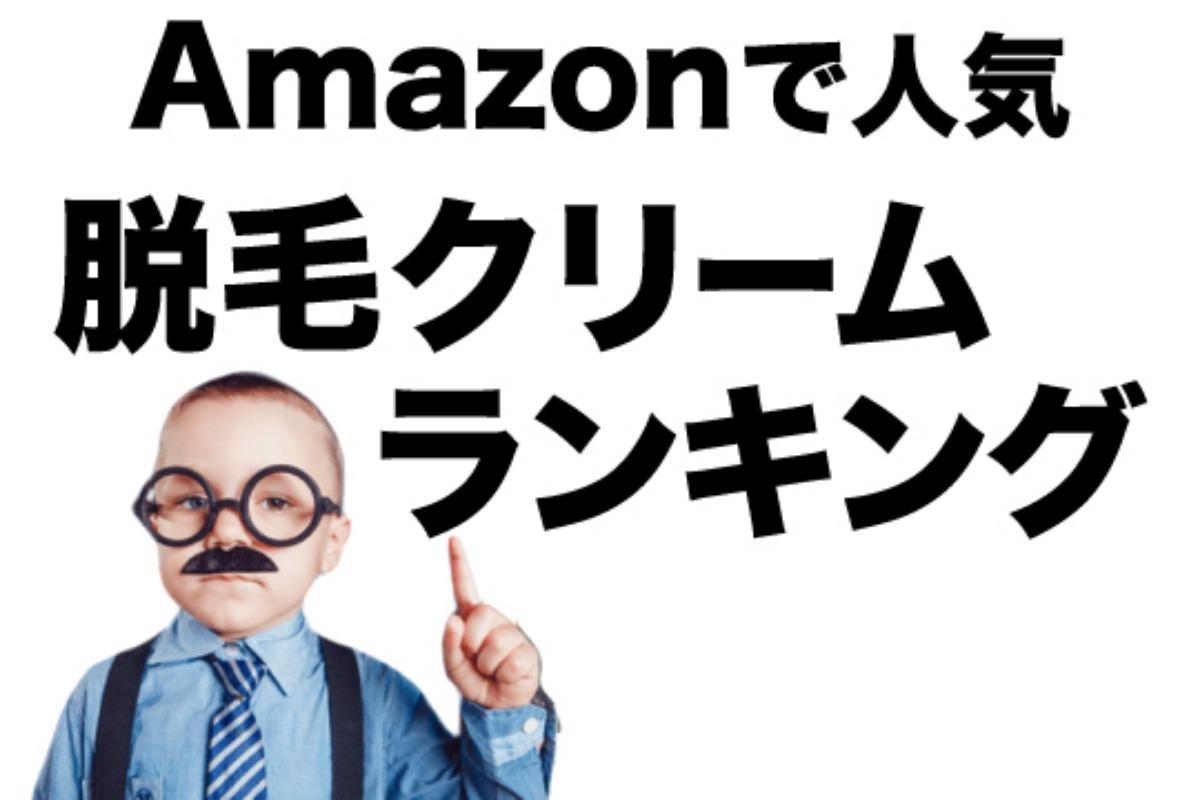 【髭脱毛】Amazonで人気の脱毛クリームランキング10選【最新】