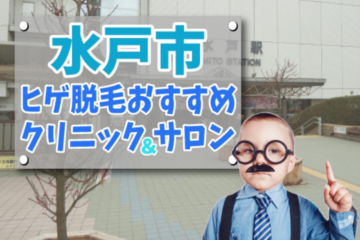 【髭脱毛】水戸市のクリニック・サロン19選【安さで比較】