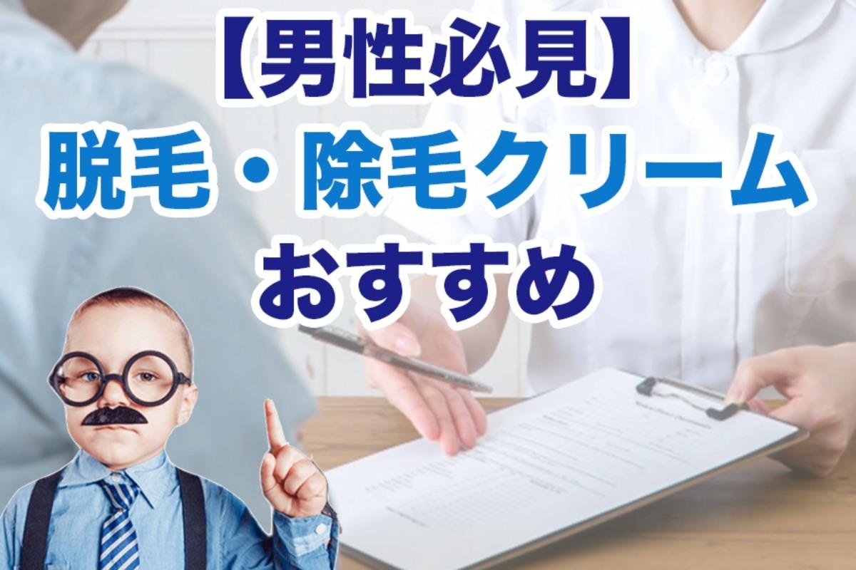 メンズ脱毛・除毛クリームおすすめ10選【男性必見】