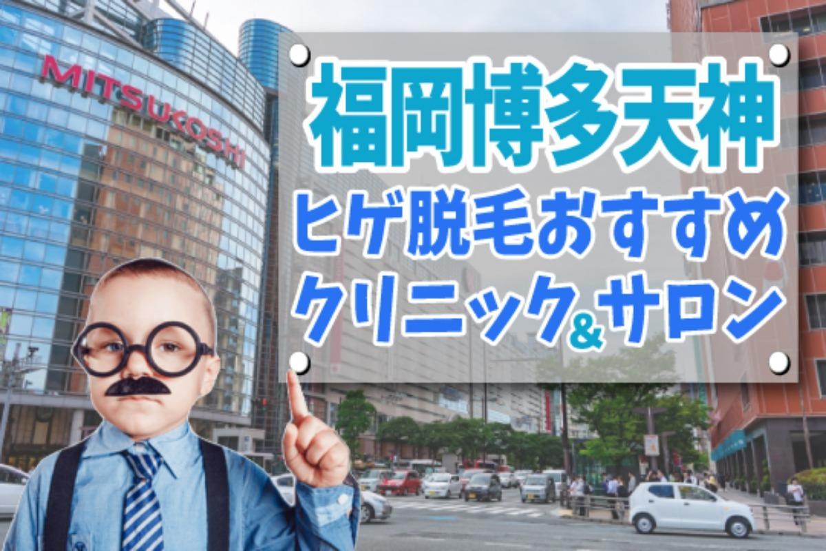 【ヒゲ脱毛】福岡博多天神周辺のクリニック・サロン15選【安さで比較】