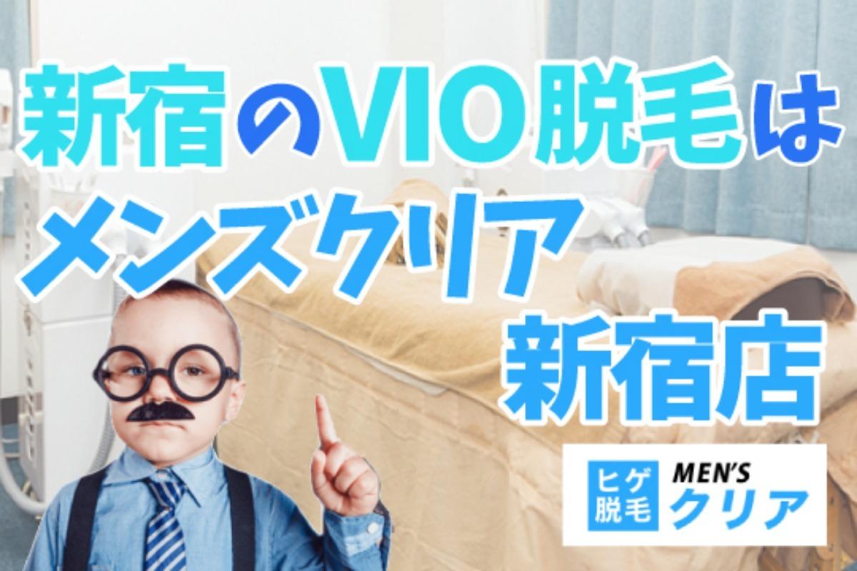 新宿のメンズVIO脱毛はメンズクリア新宿店にお任せ!