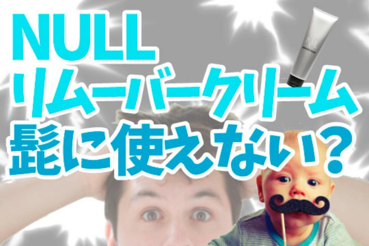 nullリムーバークリームは髭に使えない?NGな理由や口コミ体験談を紹介!