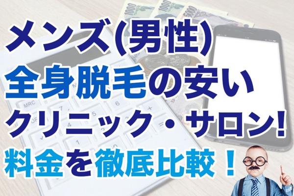 メンズ(男性)全身脱毛の安いクリニック・サロン7選!料金を徹底比較!