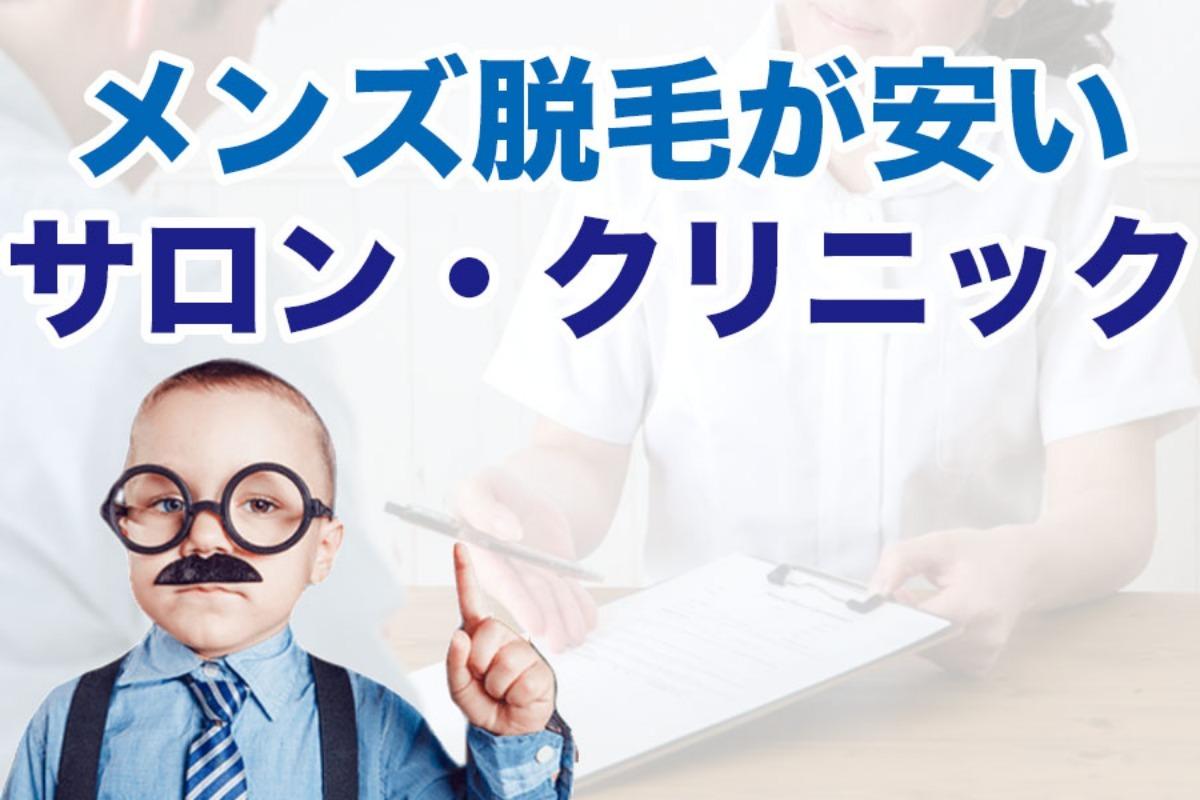 メンズ脱毛が安いサロン・クリニック12選【2019年最新版】