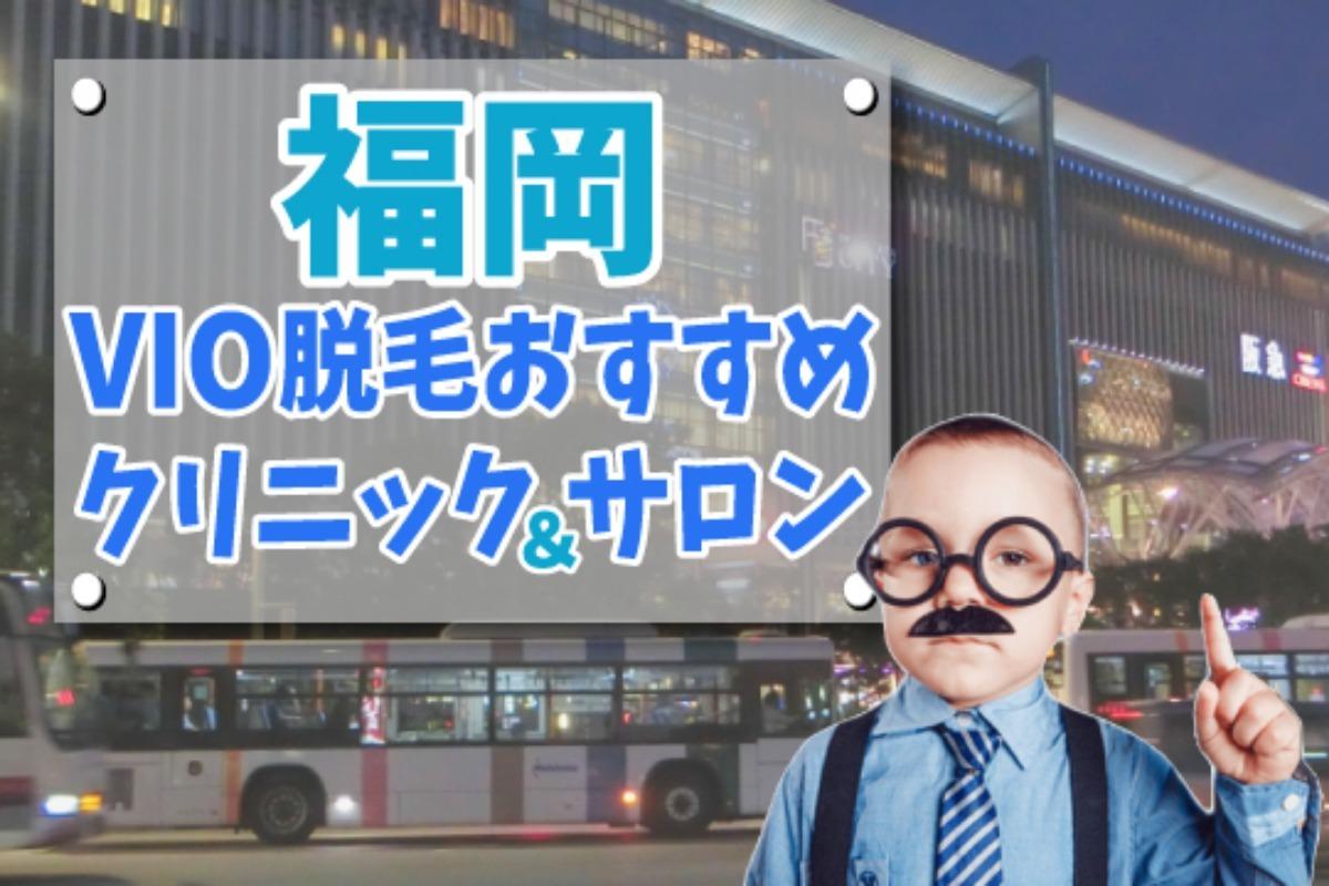 福岡のメンズVIO(陰部)脱毛サロン・クリニック10選【安さで比較】