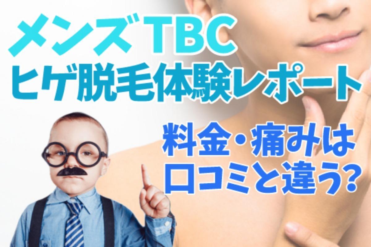 メンズTBCのヒゲ脱毛体験をレポート!料金・痛みは口コミと違うの?